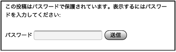 パスワード入力 パワーストーンと逆バーション 天然石でカウンセリング メンタルストーンカウンセリング 大阪