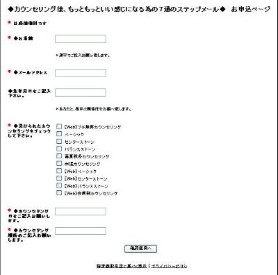 7通のステップメール